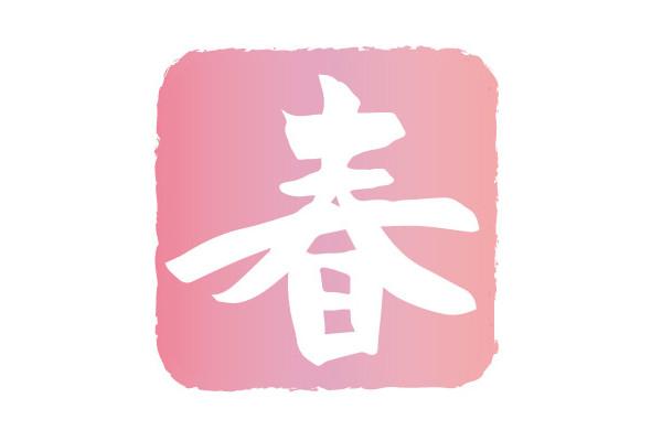 【春】の年中行事(祭)