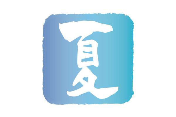 【夏】の年中行事(祭)