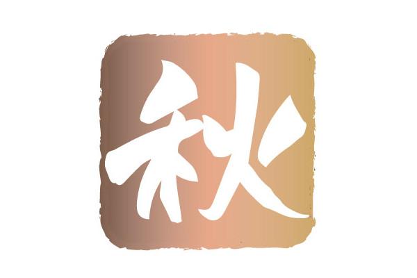 【秋】の年中行事(祭)