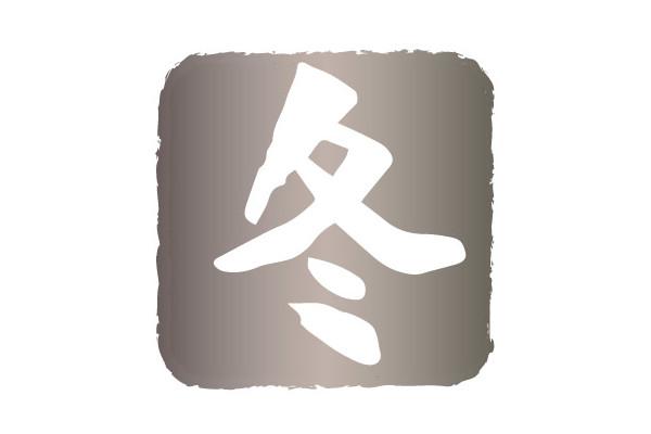 【冬】の年中行事(祭)