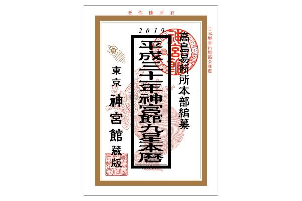 平成31年神宮館九星本暦
